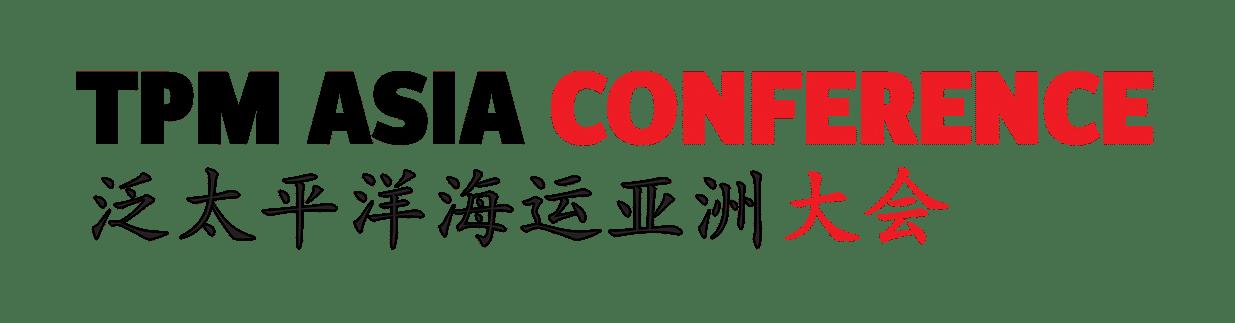 tpm conference shenzhen